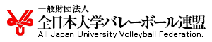 一般財団法人全日本大学バレーボール連盟